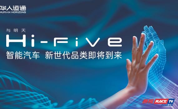 华人运通新车发布直播中,开启智能汽车时代