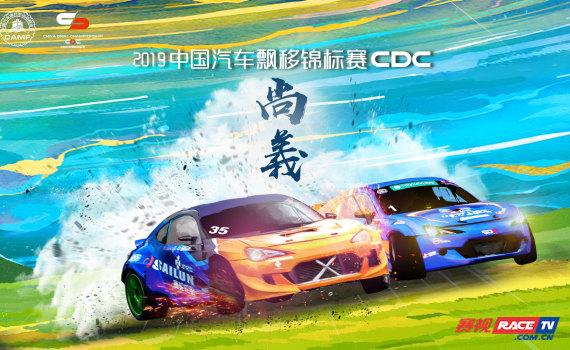 直播:CDC中国汽车飘移锦标赛尚义站