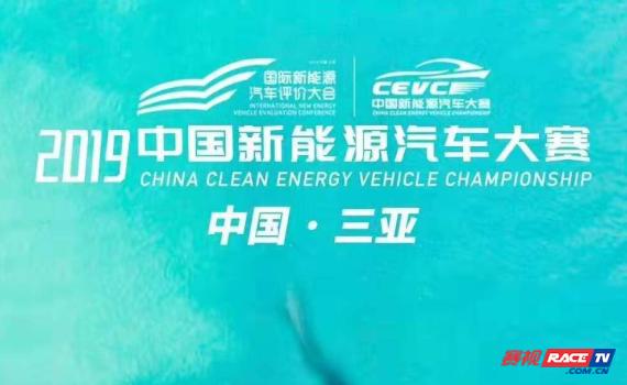 直播 | 2019CEVC中国新能源汽车大赛 三亚站