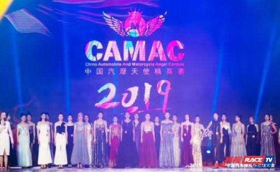 直播 | 中国汽摩运动大会 天使模特大赛决赛