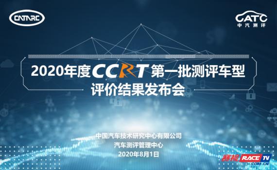 CCRT2020年第一批测评车型评价结果发布会