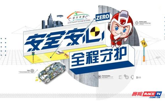 2020安行中国洛阳站