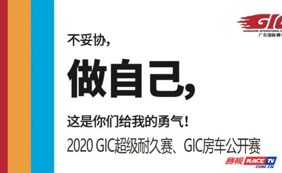 2020 GIC超级耐久赛、GIC房车公开赛