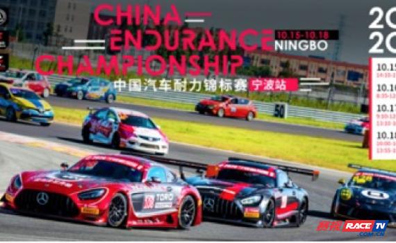 2020 CEC中国汽车耐力锦标赛 宁波站
