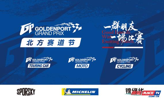 GPGP北方赛道节