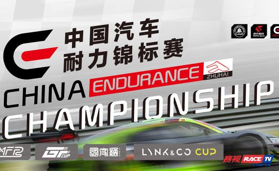 CEC中国汽车耐力锦标赛珠海站
