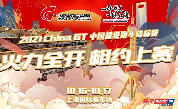 2021China GT中国超级跑车锦标赛